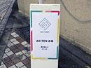 八王子の中心市街地でアートイベント「AKITEN」-写真で作品紹介