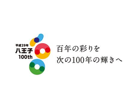 市制100周年記念ロゴ